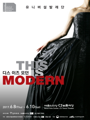Universal Ballet <This is Modern>
