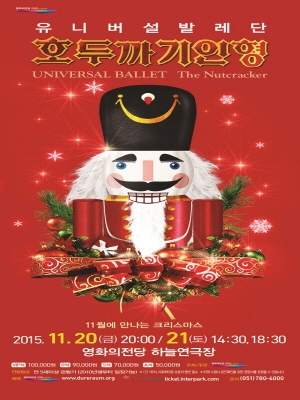 The Nutcracker - Busan