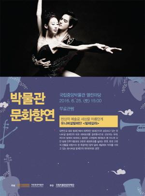 Universal Ballet - Gala
