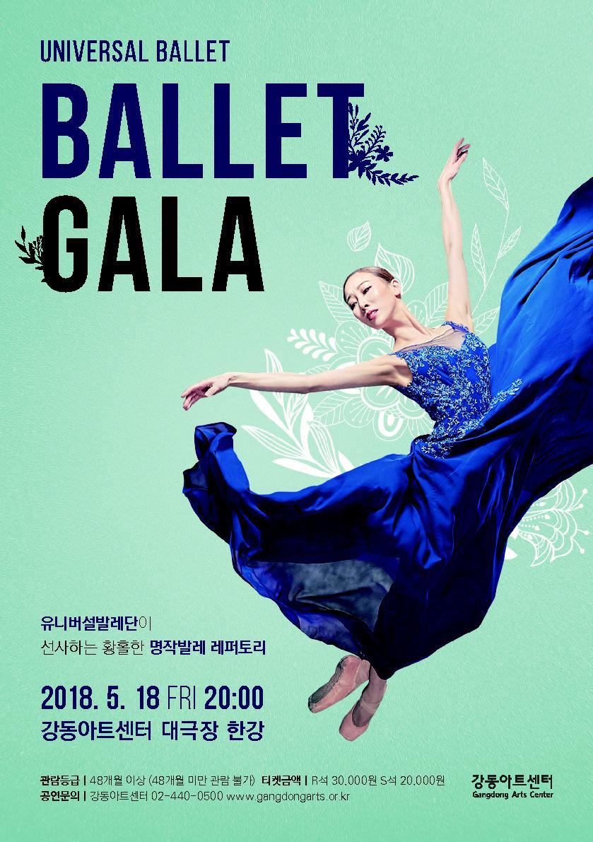 Universal Ballet <Ballet Gala>