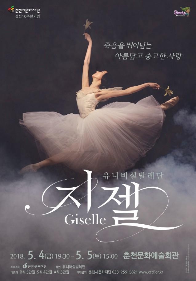 Universal Ballet <Giselle>, Chuncheon