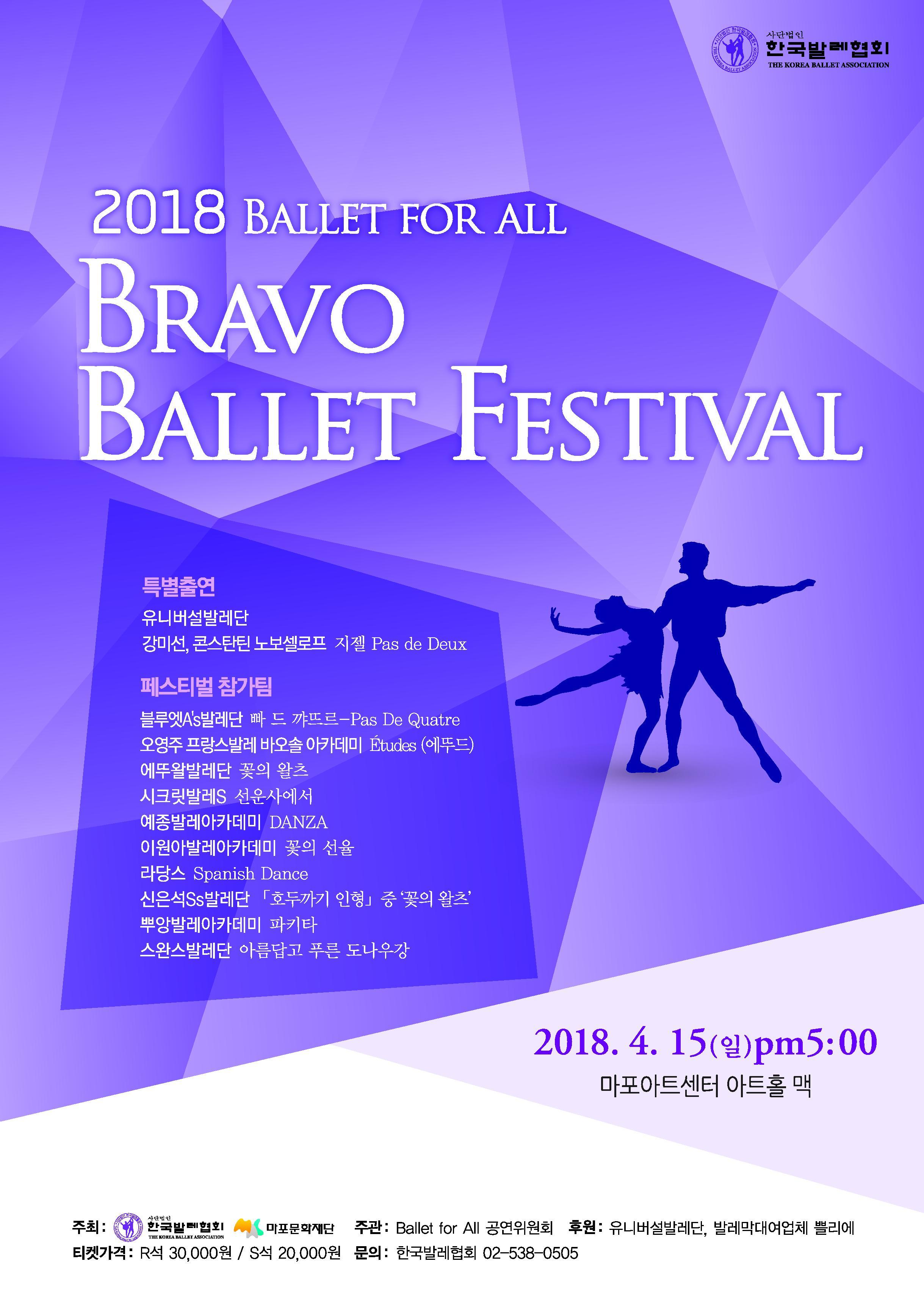 2018 Bravo Ballet Festival
