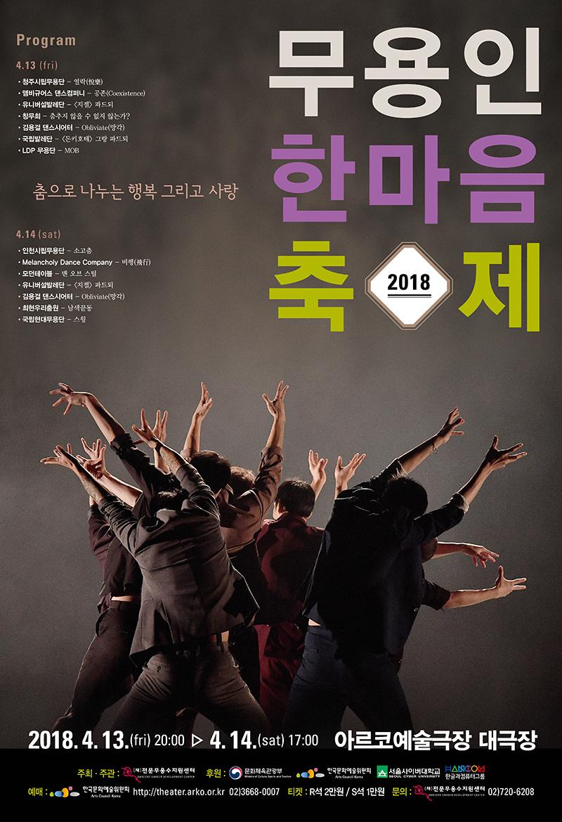 2018 Dancer's Festival