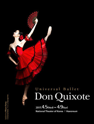 Universal Ballet <Don Quixote>