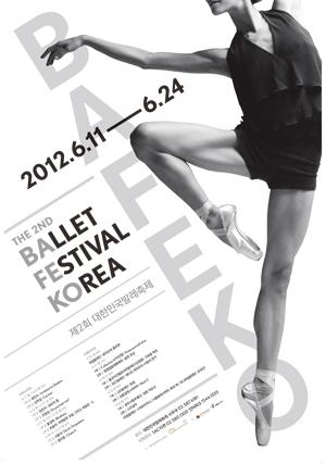 The 2nd Ballet Festival [Lee Soonshin / Star Gala]