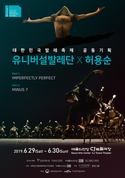 The 9th Ballet Festival Korea - Minus 7 & Imperfectly pefect