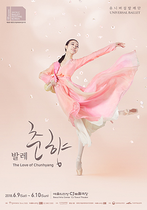 Universal Ballet <The Love Of ChunHyang>