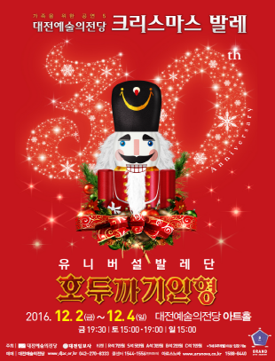 The Nutcracker (in Daejeon)