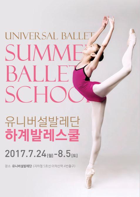 Universal Ballet Summer Ballet School
