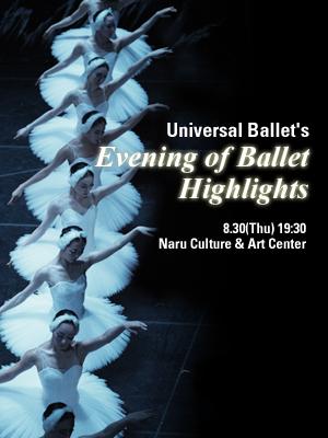 Universal Ballet's <Evening of Ballet Highlight>