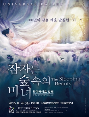 The Sleeping Beauty - Hilight