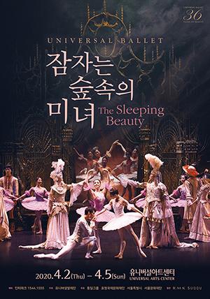 Universal Ballet <Sleeping Beauty>