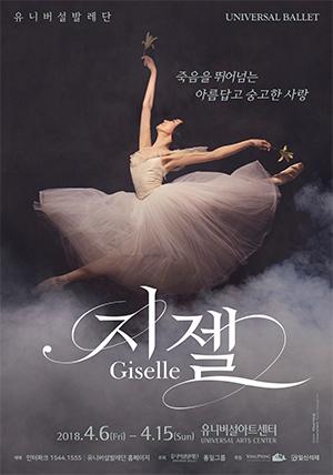 Universal Ballet <Giselle>