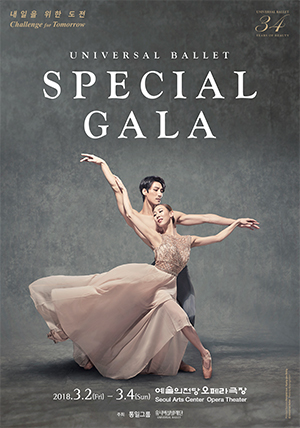Universal Ballet <Special Gala>