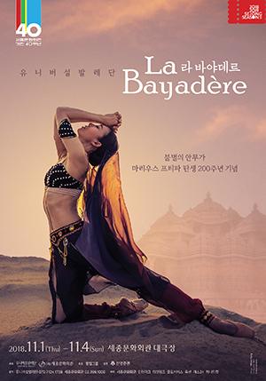 Universal Ballet <La Bayadère>