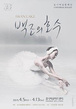 Universal Ballet <Swan Lake>