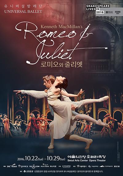 Kenneth Macmillan's Romeo & Juliet