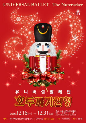 2016 The Nutcracker (in Seoul)