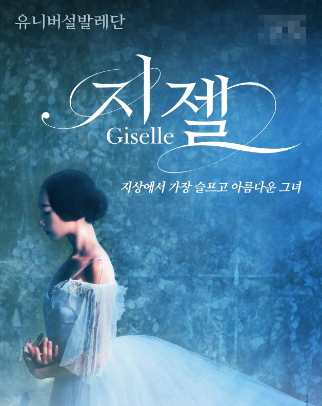Giselle (Gunpo)