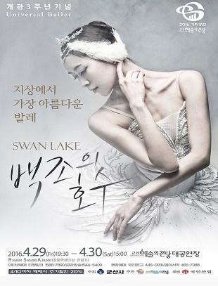 Swan Lake - Gunsan
