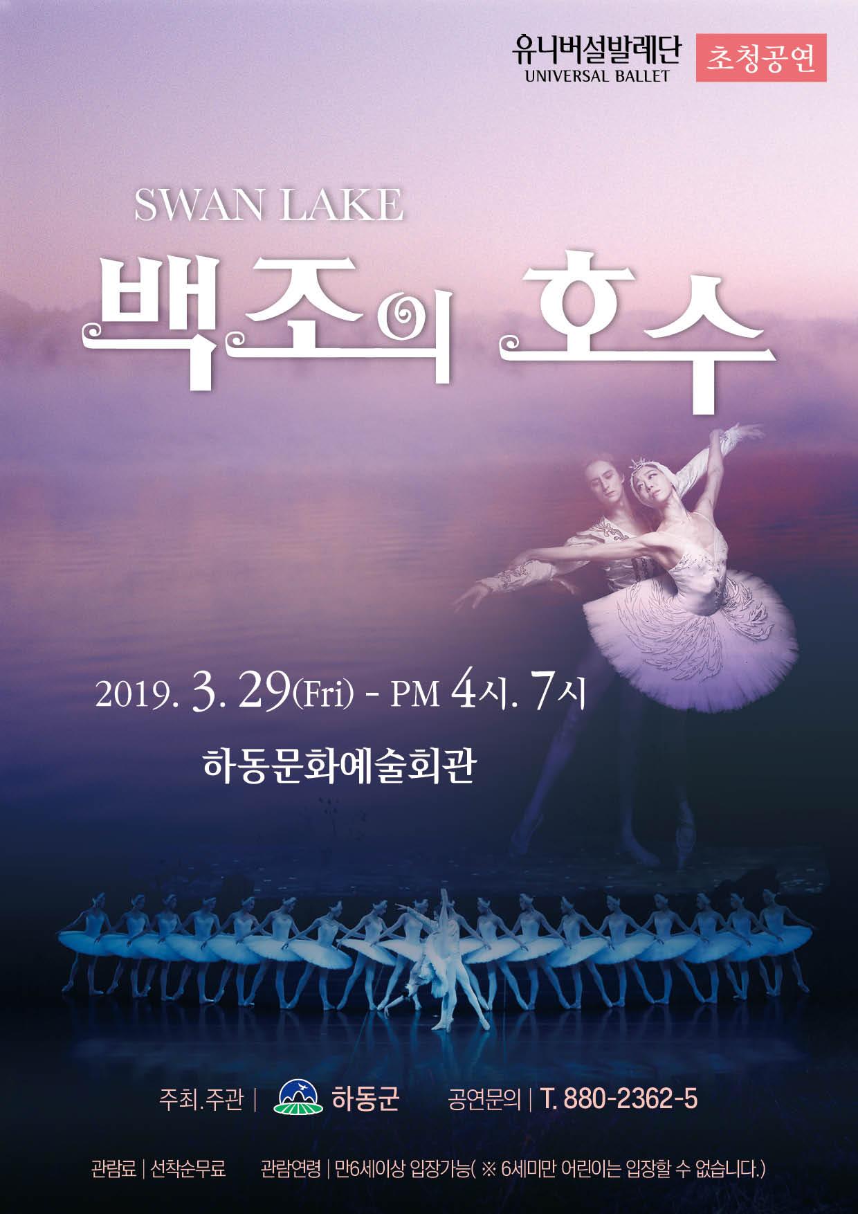 유니버설발레단 <백조의 호수 - 하이라이트> 경남 하동