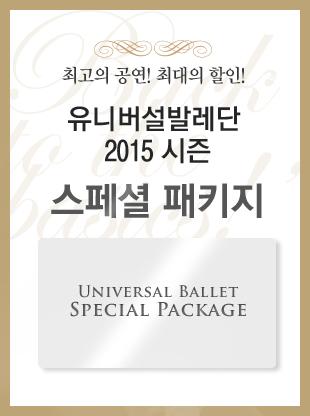 2015 시즌 스페셜 패키지