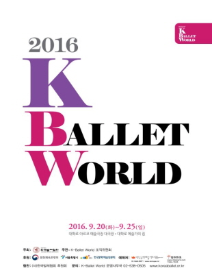 2016 K BALLET WORLD