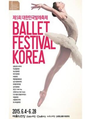 제5회 대한민국 발레축제 야외공연