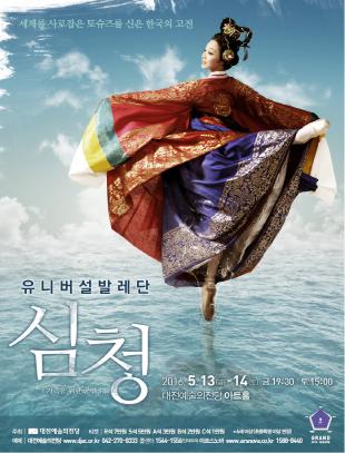 심청 Shim Chung - 대전