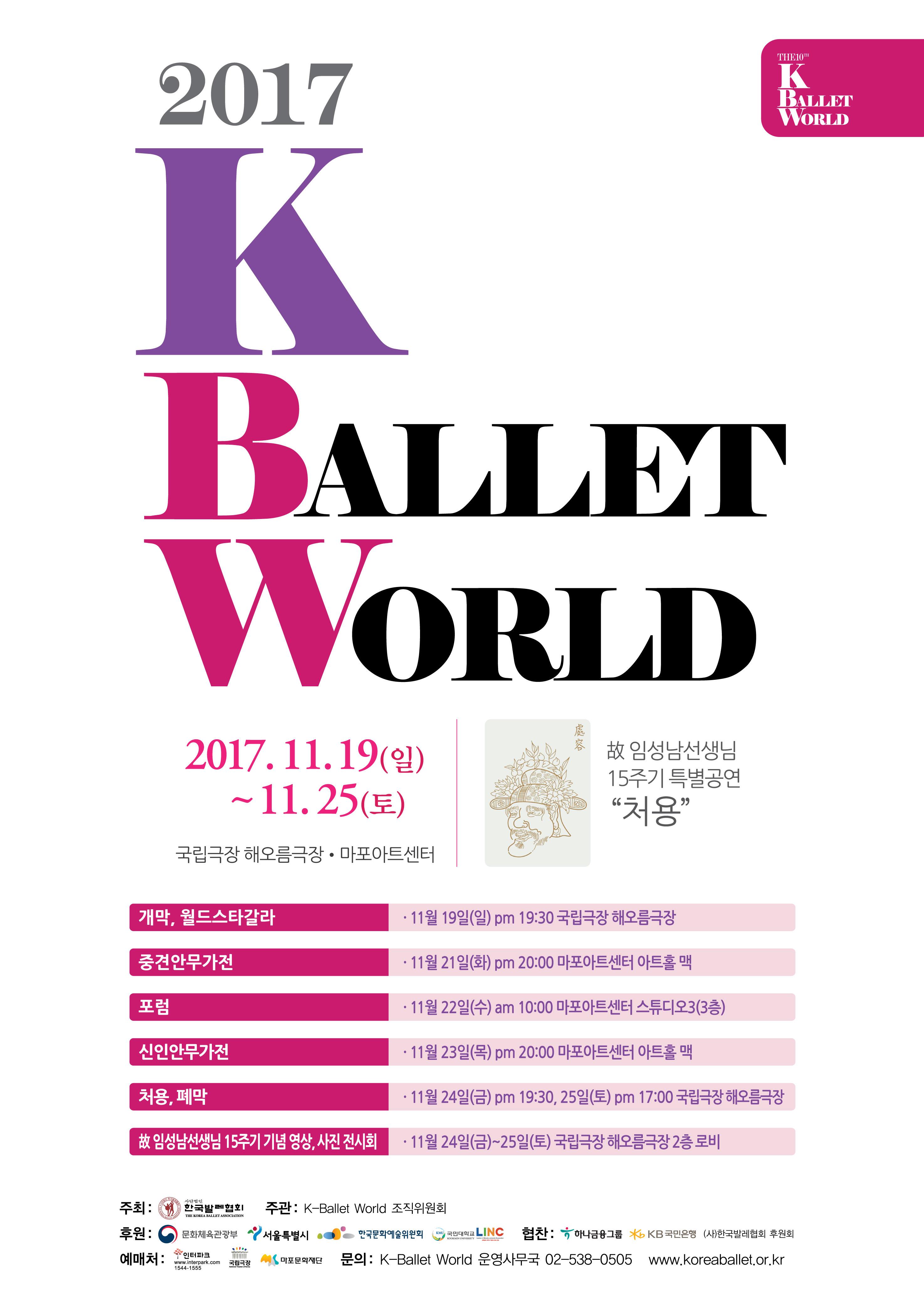 K-Ballet World 개막공연