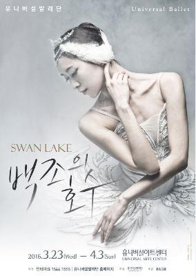 백조의 호수 Swan Lake
