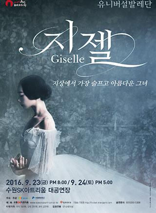 지젤 Giselle - 수원