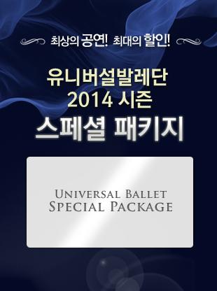 유니버설발레단 2014시즌 스페셜 패키지