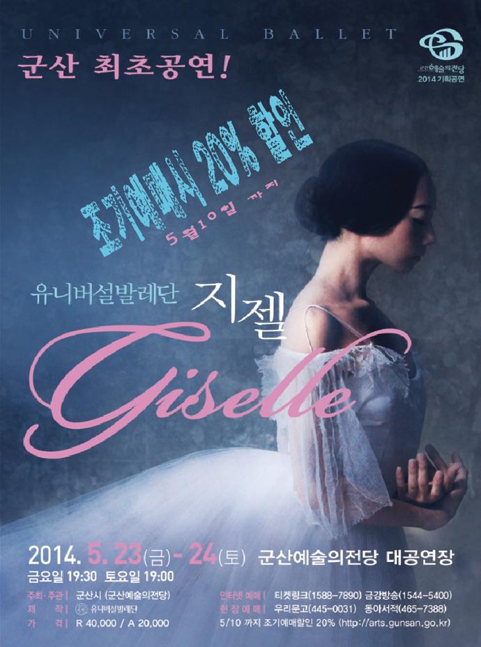 유니버설발레단 <지젤> 군산 공연