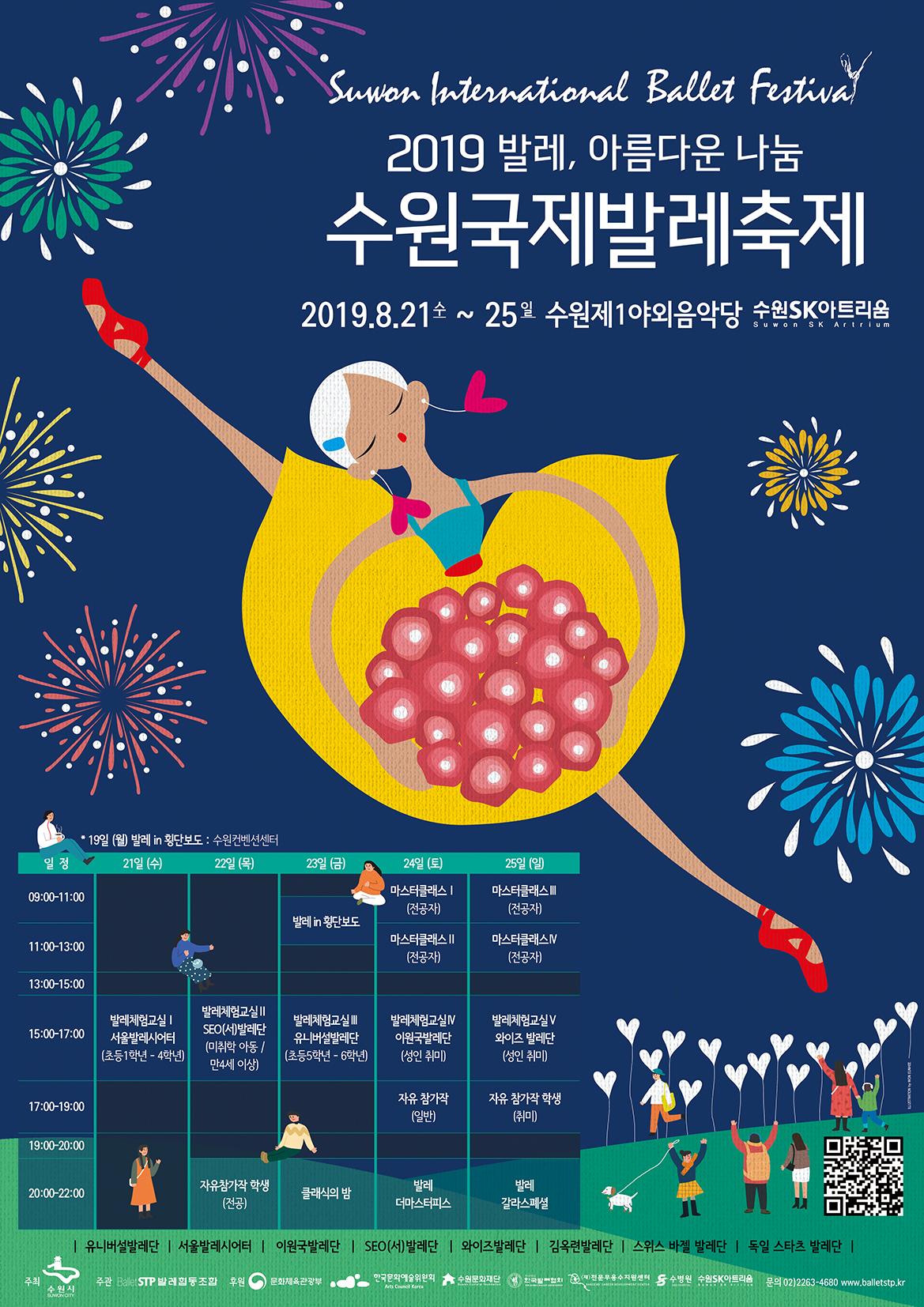 2019 발레, 아름다운 나눔 <수원발레축제>