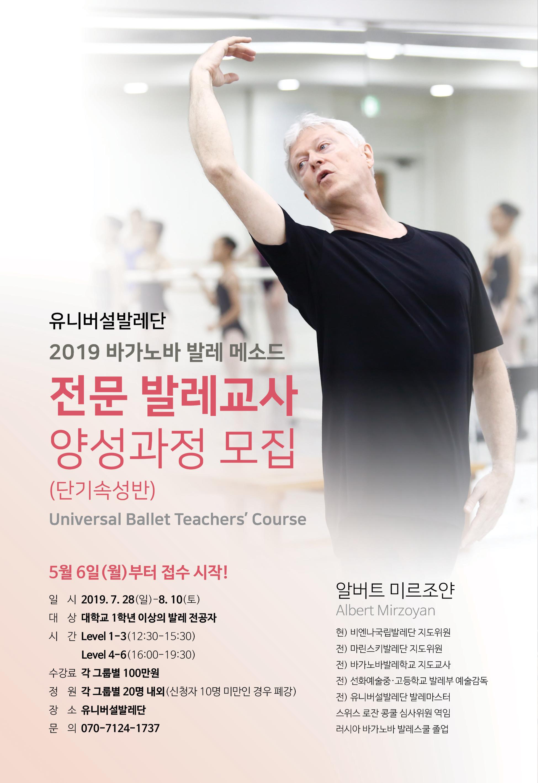 2019 바가노바 전문발레교사 양성과정