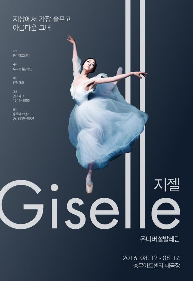 지젤 Giselle
