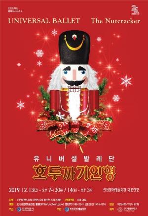 유니버설발레단 <호두까기인형>-인천