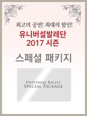 유니버설발레단 2017 시즌 스페셜 패키지